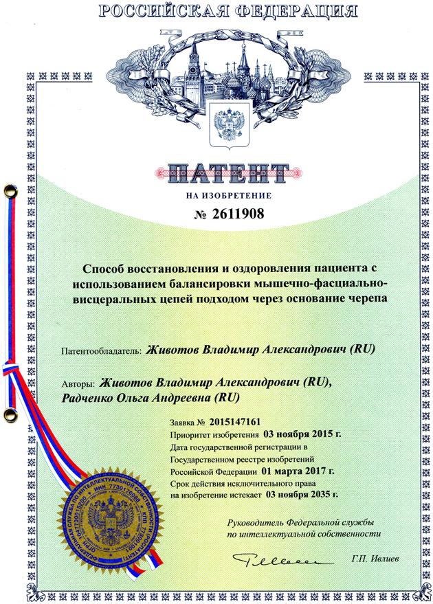 Член регистра остеопатов россии